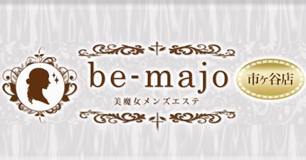 【日暮里】be-majo~ビマージョの管理人体験談