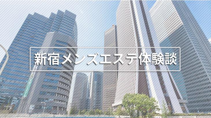 2020年・新宿のメンズエステで体験取材に力を入れているお店