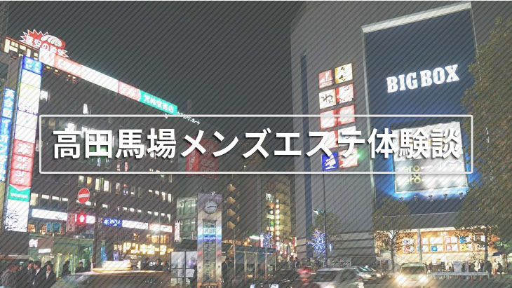 2020年・高田馬場のメンズエステで体験取材に力を入れているお店