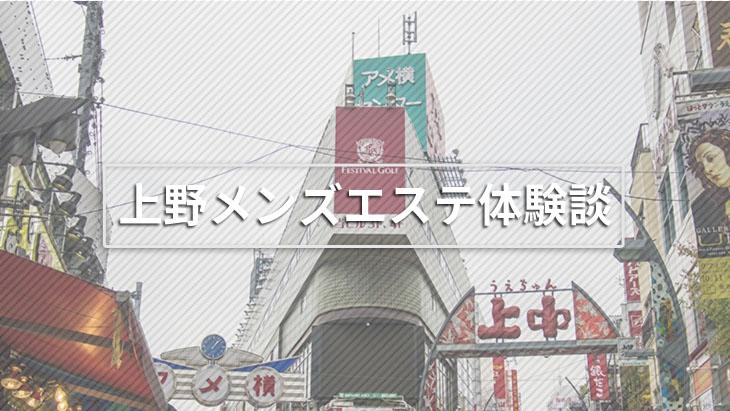 2020年・上野のメンズエステで体験取材に力を入れているお店