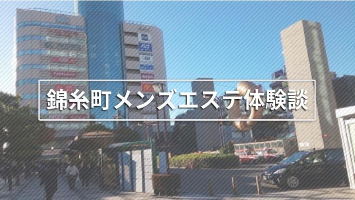 2020年・錦糸町のメンズエステで体験取材に力を入れているお店