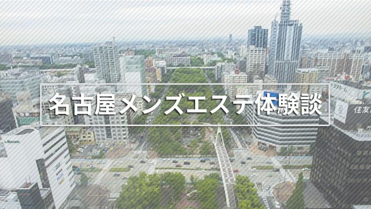 2020年・名古屋のメンズエステで体験取材に力を入れているお店