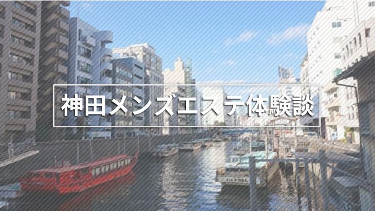 2020年・神田のメンズエステで体験取材に力を入れているお店