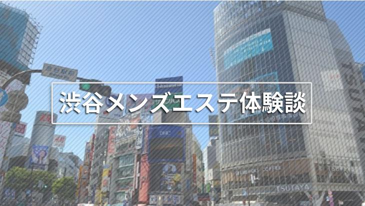 2020年・渋谷のメンズエステで体験取材に力を入れているお店