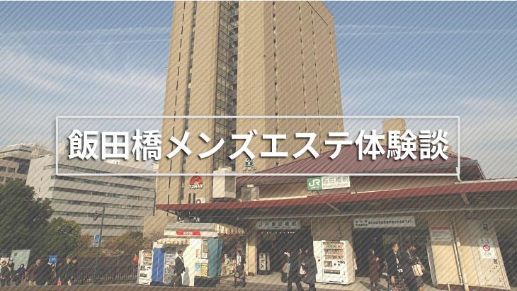 2019年・飯田橋のメンズエステで体験取材に力を入れているお店