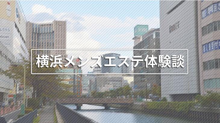 2020年・横浜のメンズエステで体験取材に力を入れているお店