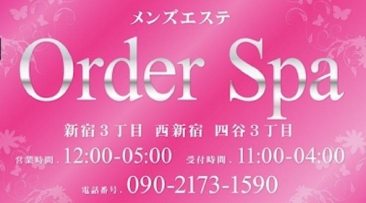 【新宿メンズエステ】OrderSpa~オーダースパ